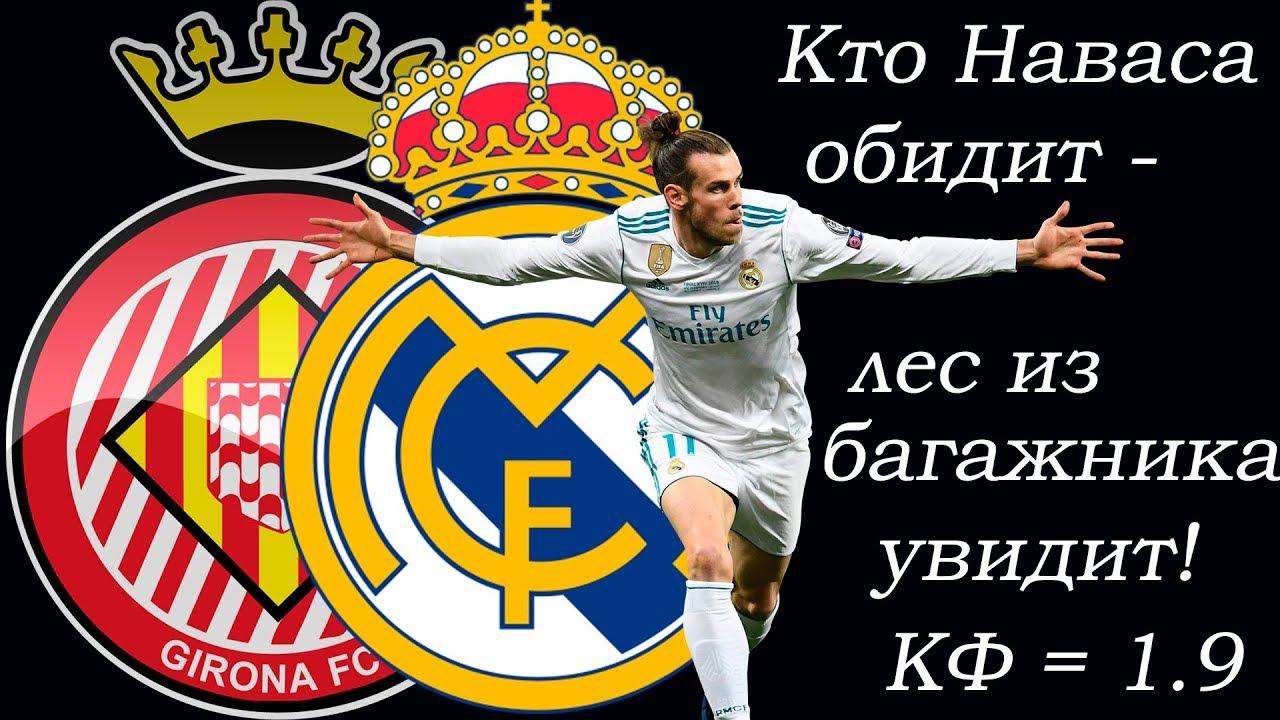 Жирона — Реал Мадрид. Прогноз на матч 26.08.2018