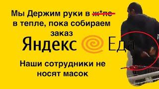 Легендарная дезинфекция от Яндекс.Еда через ж/Антисанитария в Яндекс Еда