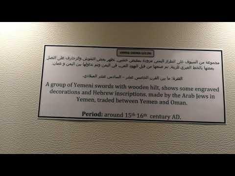 Yemeni Jewish Lion Sword at Crossroad of Civilizations Museum Dubai 19.12.2020