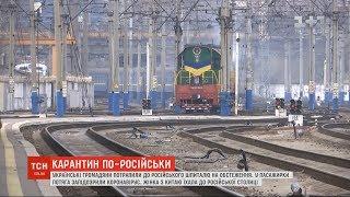 """Пасажирів вагона поїзда """"Київ-Москва"""" помістили на карантин через китаянку з температурою"""