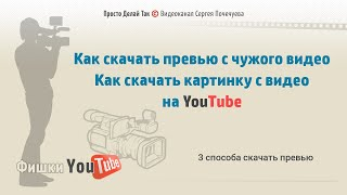 Как скачать превью с чужого видео.  3 способа скачать картинку с видео на youtube