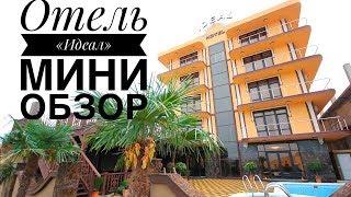 видео Отель «Астория» в Анапе