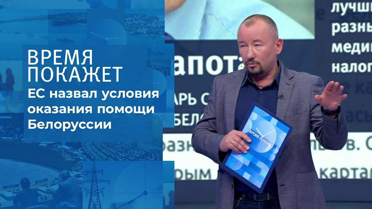 Время покажет выпуск от 22.09.2020 Евросоюз поможет Белоруссии?