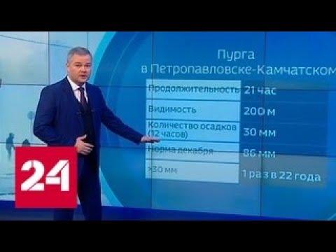 """""""Погода 24"""": снежные циклоны дадут Камчатке небольшую передышку – Россия 24"""