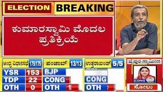 2019 vidhan sabha election results - 5 часов