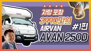 차 포함가격이 3990만원이라구요?! 캠핑카 AVAN 250D #1 - THE Caravan TV 더카라반티비