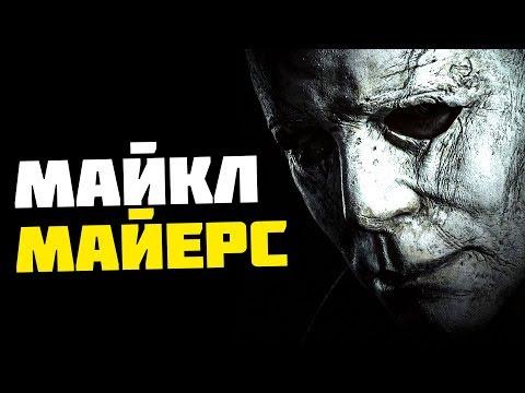 Страшные тайны: МАЙКЛ МАЙЕРС [Хэллоуин / Halloween]