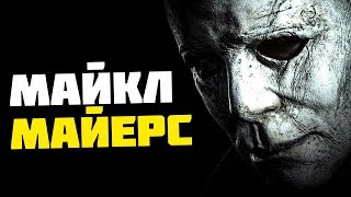 Майкл Майерс: МонстрОбзор фильмов ужасов «Хэллоуин»