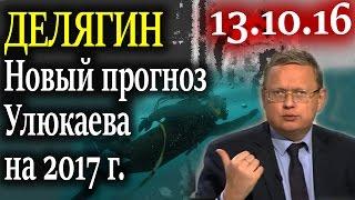 Делягин. Новый прогноз Улюкаева по экономике России на 2017 г. 13.10.16