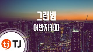 [TJ노래방] 그런밤 - 어반자카파 / TJ Karaoke
