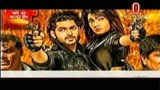 আসছে মাহির নতুন ছবি অগ্নি ৩   Bangla Movie Trailer 2015 Agnee3 By Mahi   YouTube
