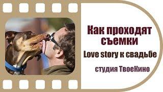 Видеосъемка свадеб   Бэкстейдж со съемок Lovestory в стиле Джеймса Бонда   Студия ТвоеКино