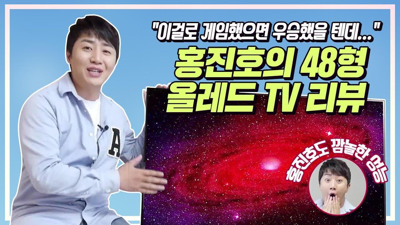 홍진호의 48형 LG 올레드 TV 리뷰! 게이밍TV, 세컨드TV 추천