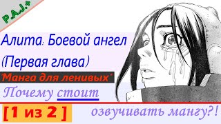 [М.Д.Л.]Алита: Боевой ангел/Alita: Battle Angel Глава 1(#Озвучка_манги).