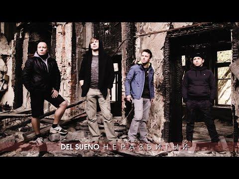Del Sueno - Неразбитый