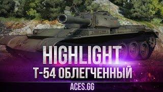 Т-54 облегченный - бой до последнего в World of Tanks!