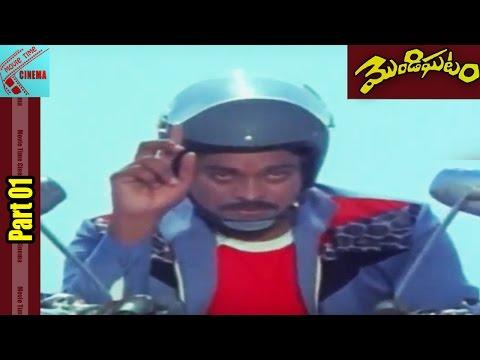 Mondighatam Movie || Part 01/15 || Chiranjeevi, Radhika || MovieTimeCinema