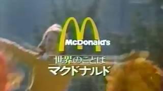 この頃は地元にマクドナルドなんて一店舗もなかった。 (でもモスバーガーはあったんだよな) 中学くらいの時に地元にようやく出来た時は嬉し...