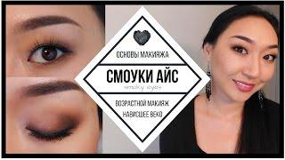 видео Макияж для карих глаз с нависшим веком в домашних условиях