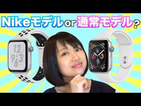 Apple WatchNike+モデルと通常モデルの違い