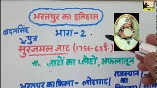 HISTORY OF JAT Part #2   भरतपुर का जाट वंश    जाट इतिहास    HISTORY OF RAJASTHAN IN HINDI   JAT VANS