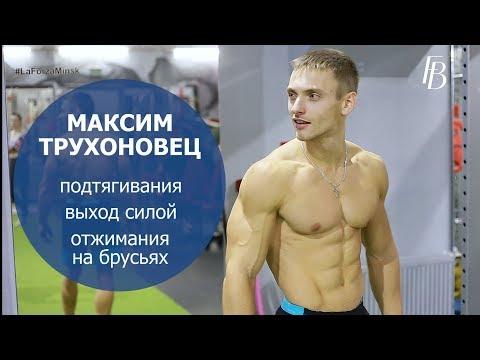 Мастер-класс от Максима