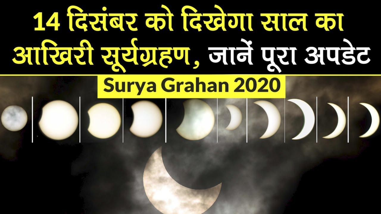 Solar Eclipse 14 december 2020: 14 दिसंबर को दिखेगा साल का आखिरी सूर्यग्रहण- Watch Video