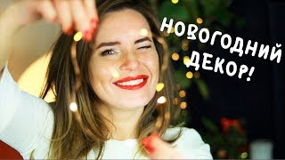 видео элементы новогоднего декора по ссылке