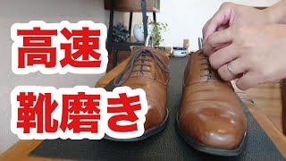 【高速靴磨き】サフィールの無色クリームとビーズワックス(マホガニー)で茶色の靴磨き鏡面仕上げ