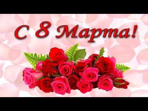 Поздравления всех женщин с праздником 8 марта от Татьяны в стихах!!!
