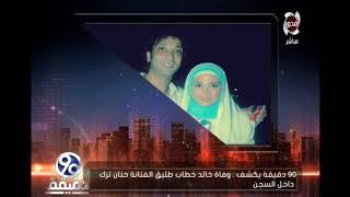 بالفيديو – إعلامي يكشف وفاة طليق حنان ترك بسرية داخل سجنه... التفاصيل صادمة وهذه وصيته - Laha Magazine