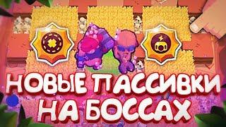 ТЕСТ САМЫХ ТОПОВЫХ НОВЫХ СТАРОК БОССОМ  BRAWL STARS