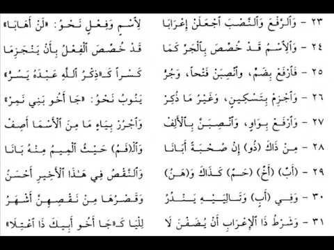 ALFIYAH IBNU MALIK (Bait Alfiyah 1-54)