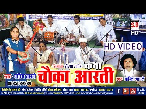 प्रतिमा बारले | Chauka Aarti | चौका आरती | Pratima Barle | Dwarika Mandle | Panthi Geet | CG Song SB