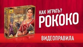Настольная игра «РОКОКО» Видеоправила настольной игры / Rococo: How to play a board game?