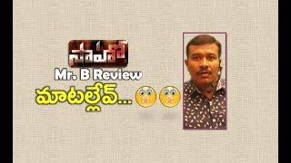 Saaho Movie Review And Rating Telugu | Prabhas | Shradha Kapoor | Mr. B