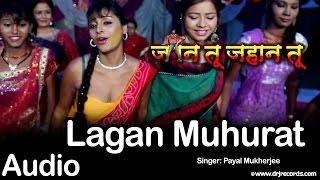 Lagan Muhurat | Jaan Tu Jahan Tu | Audio Song | Payal Mukherjee | Kundan Kunal