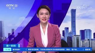 《第一时间》 20191227 1/2| CCTV财经