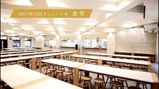 京都府にある男子校、東山高等学校の今年度の学校紹介動画が完成しました!今回の動画は、2017年10月にリニューアルされた食堂と図書館を紹介...