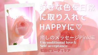 好きな色を日常に取り入れてHappyに☆ピンクがきになるあなたへ~色の癒しPink編 色の癒し