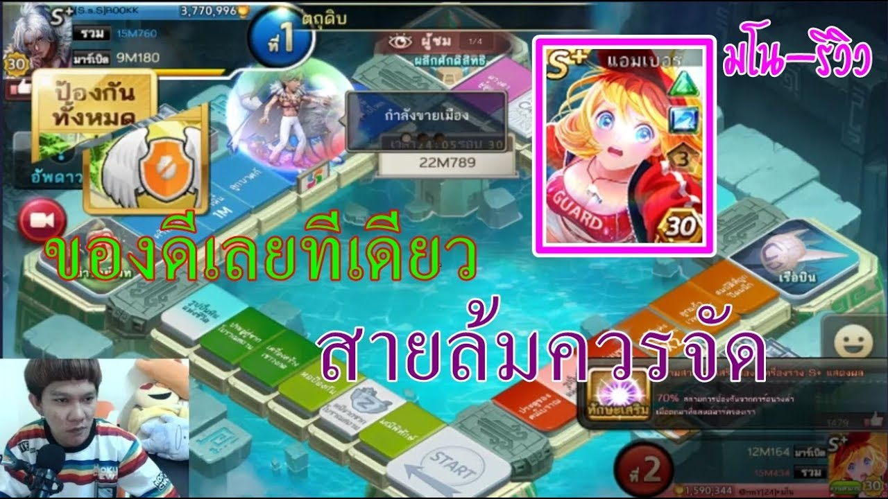 LINE เกมเศรษฐี - รีวิวการ์ด แอมเบอร์