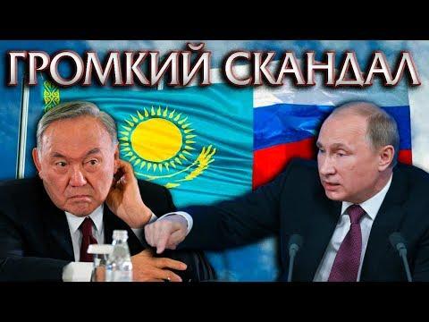 СКАНДАЛ ПРИ ПРИЕЗДЕ ПУТИНА В КАЗАХСТАН