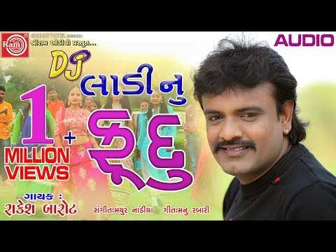 Dj Ladinu Fudu ||Rakesh Barot ||New gujarati Song 2018|| Ram Audio
