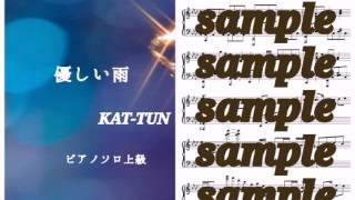 KAT-TUN の優しい雨をピアノ演奏しています。 ☆使用した楽譜☆ 楽譜配信...