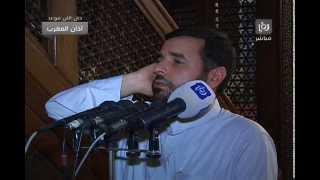 أذان المغرب بتاريخ 26/6/2015  بصوت الشيخ معروف الشريف