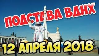 видео Центр «Космонавтика и авиация» на ВДНХ