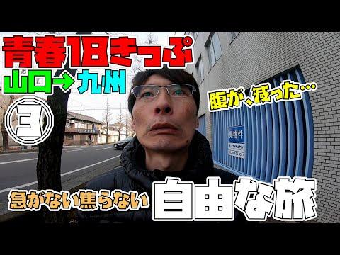 【青春18きっぷ】3/4~佐賀で孤独のグルメやってみた~山口→九州2泊3日の旅