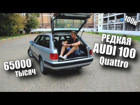 Купил Audi 100 C4 Avant Quattro