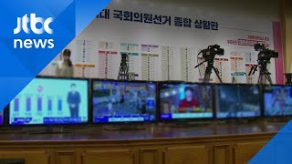 [통합당 상황실] 황 대표, 오전 투표…기표소 배치에 항의 / JTBC 정치부회의