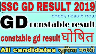 ssc gd constable result 2019, check result now